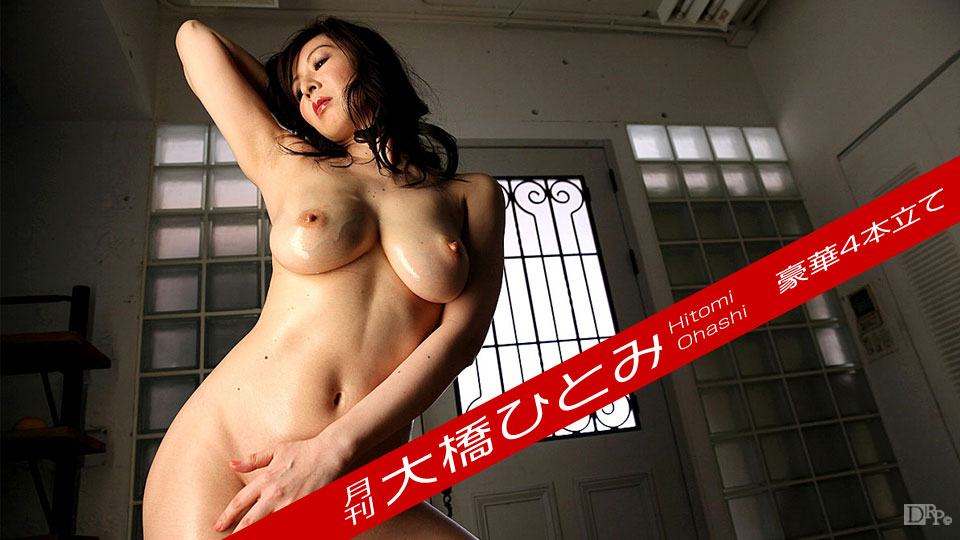 [Caribbeancompr 060917_002] Hitomi Ohashi